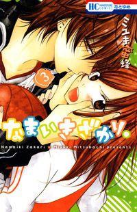 namaikizakari manga read namaikizakari online at
