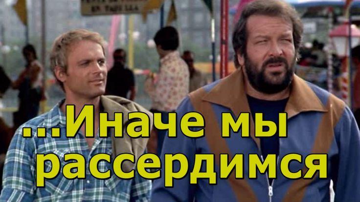 """Обзор фильма """"Иначе мы рассердимся"""" (Теренс Хилл и Бад Спенсер)"""