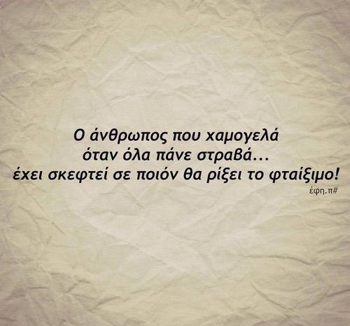 Εικόνα μέσω We Heart It https://weheartit.com/entry/173790774 #fact #funny #greek #quotes #smile #γρεεκ #ellhnika