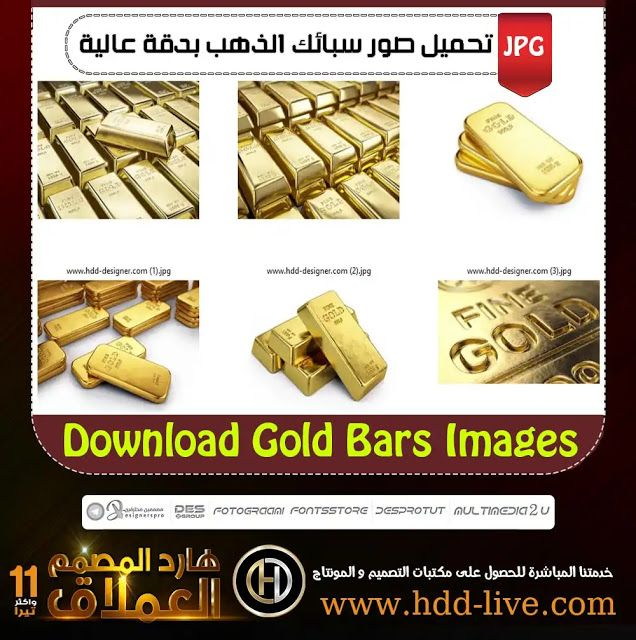 تحميل صور سبائك الذهب بدقة عالية المجموعة الثانية هارد المصمم العملاق Bar Image Photo Gold Gold Bar