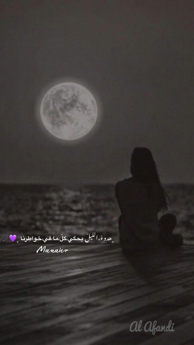 وحيدة كالقمر Poster Movie Posters Celestial
