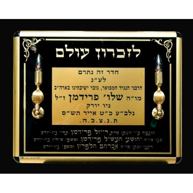 Lit Memorial Plaque Personalized