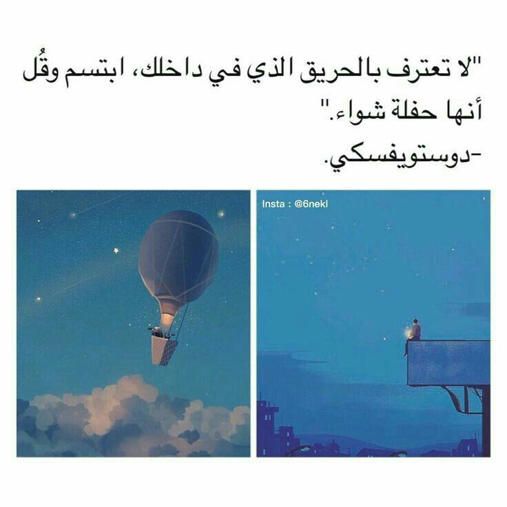 Pin By Moataz Aidaros On Beautiful All Arabic Quotes Funny Arabic Quotes Quotes For Book Lovers