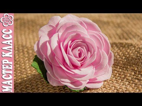 Роза из фома / Фоамиран / Видео мастер класс - YouTube