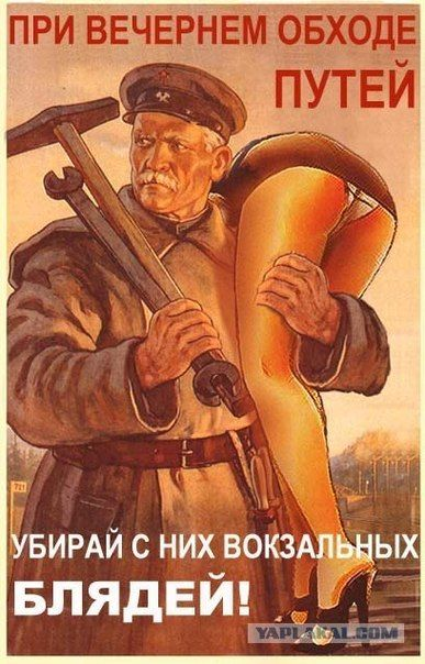 """When traversing the tracks at evening, remove from them the station whores!""  USSR (spoof)"