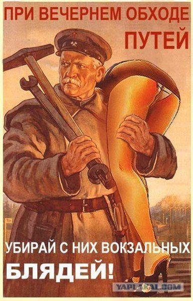 USSR (spoof)