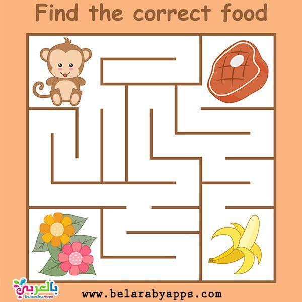 العاب متاهات للاطفال الاذكياء ألعاب ورقية جاهزة للطباعة بالعربي نتعلم Fun Worksheets For Kids Find The Difference Pictures Worksheets For Kids