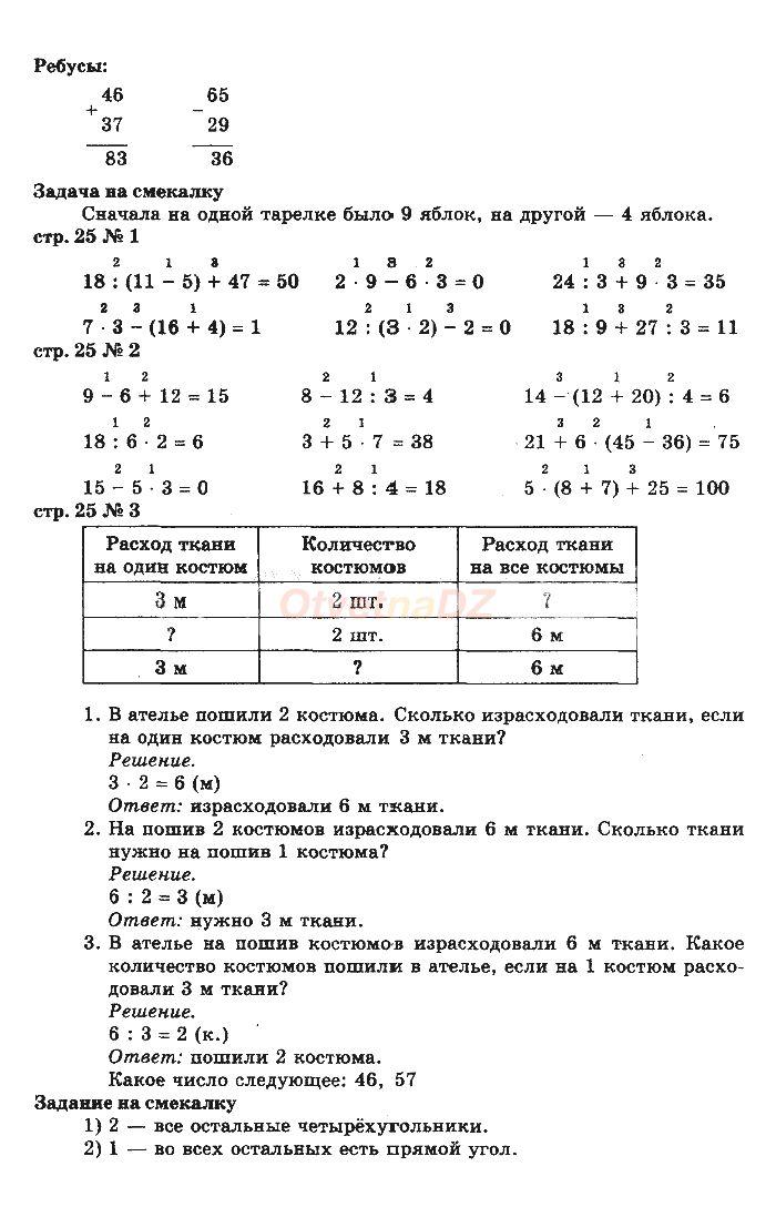 ГДЗ на странице 17 - математика 3 класс Моро