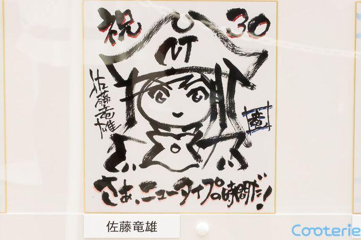 Bodacious Space Pirates: Marika Kato Newtype 30th Anniversary Illustration