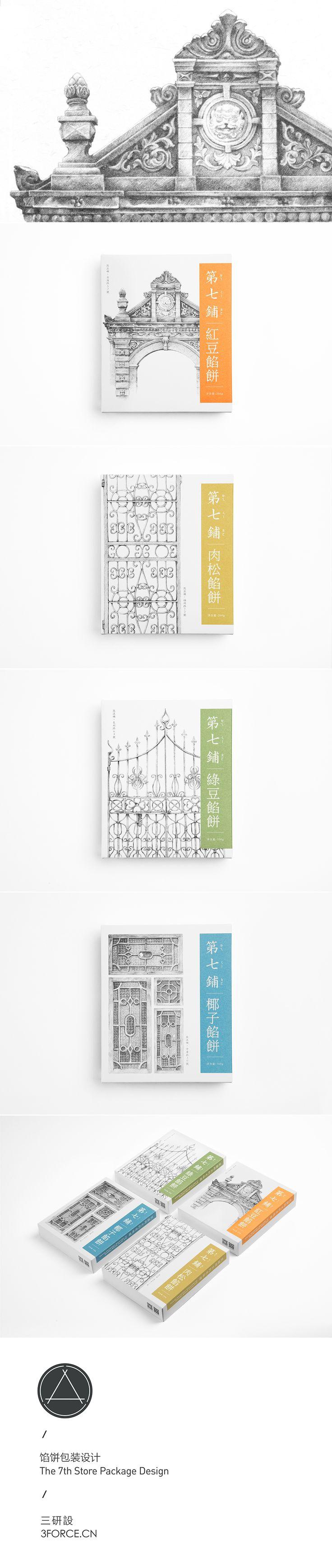 The 7th Store Pie Packaging by 3Force 三研設 Xiamen, China 第七鋪餡餅包裝設計 on Behance PD