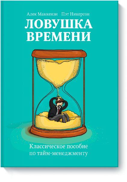 Книгу Ловушка времени можно купить в бумажном формате — 650 ք, электронном формате eBook (epub, pdf, mobi) — 299 ք.