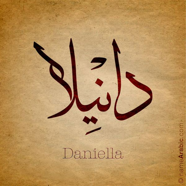 Best names in arabic calligraphy and typography images