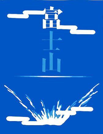 富士山 多摩美 - Google 検索