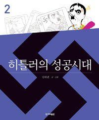 히틀러의 성공시대 2 l 김태권 (지은이) | 한겨레출판 | 2013-06-10 | 읽은 날 : 2015년 8월 8일