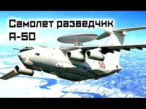 А-50: самолет разведчик России дальнего  обнаружения и управления. Ударн...