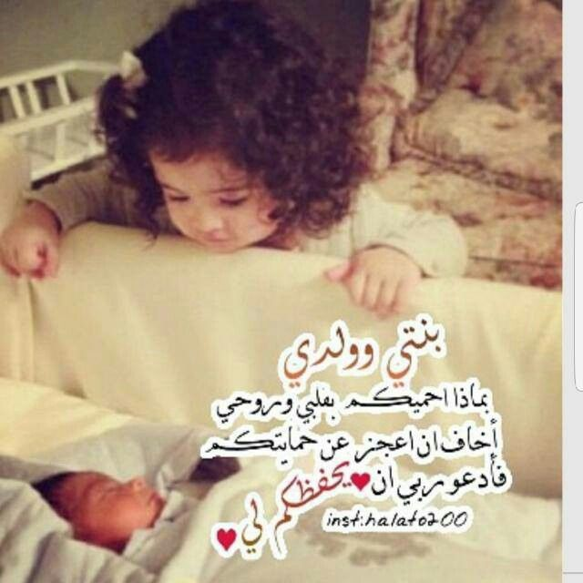 ابني و ابنتي Baby Quotes Baby Themes New Baby Products