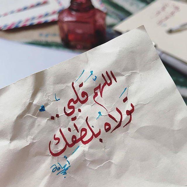 رحمتك ولطفك يا رب العالمين الحمدلله يارب دعاء الكويت الله سبحانك Happy Street Hijab Fashion Me Quotes