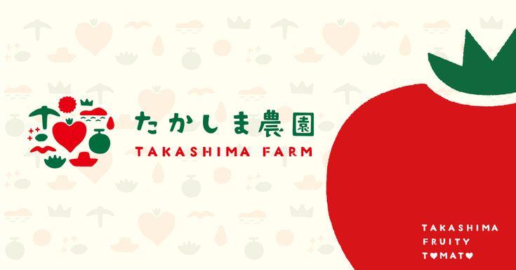 たかしま農園のトマトは、愛情も栄養もたっぷり。ずっしり甘いトマトです。