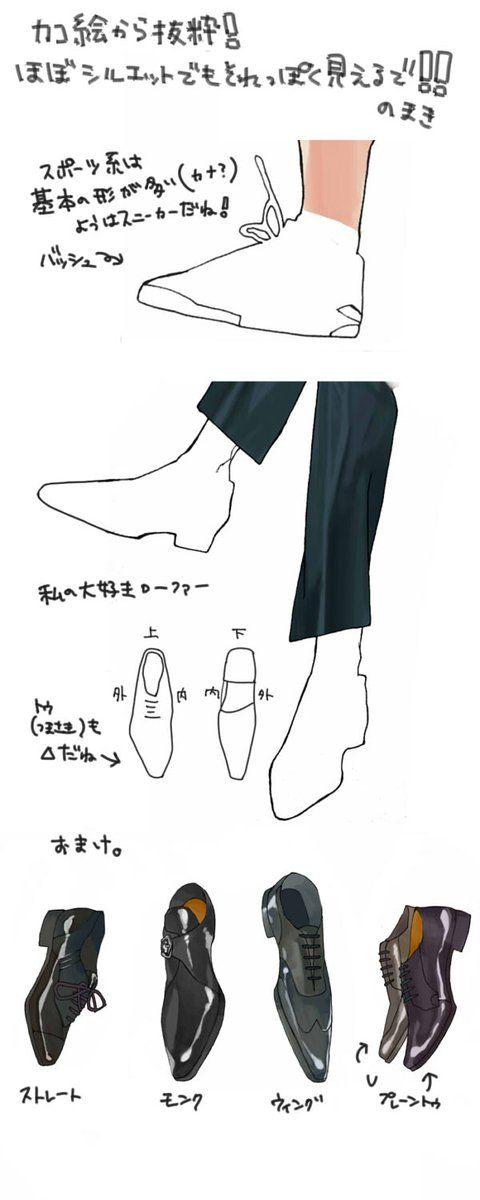 """のんびり臆夜は682km先さんのツイート: """"靴の描き方。基本。(スニーカー、ローファー)とっても簡単に描いております。 あくまで私なりの描き方です描き込みなどはありません。参考になれば幸い。※3枚目はローファー4枚目はスニーカーの過去描いたものまとめ https://t.co/NfJP2M8OOP"""""""