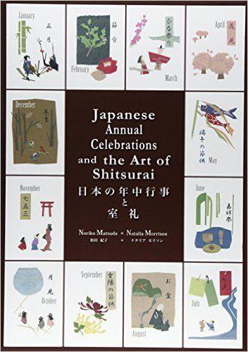 Amazon.co.jp: 日本の年中行事と室礼: 松田 紀子, ナタリア・モリソン: 本
