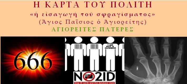 Αγιορείτες Πατέρες: «Λέμε ΟΧΙ στην κάρτα του πολίτη» - Αποδεικτικά στοιχεία και ντοκουμέντα! - Pentapostagma.gr : Pentapostagma.gr