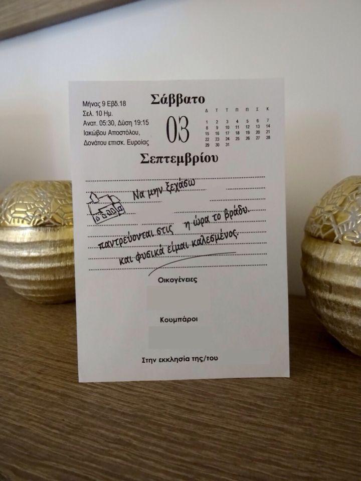 """Προσκλητήριο γάμου """"ημερολόγιο"""" 📆"""