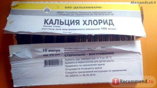 Лекарственный препарат ДАЛЬХИМФАРМ КАЛЬЦИЯ ХЛОРИД фото