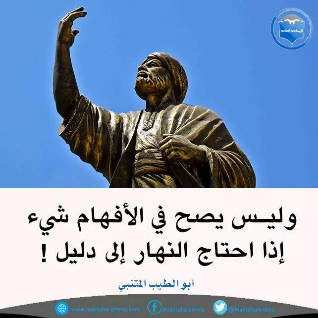 وليس يصح فى الأفهام Proverbs Quotes Arabic Quotes Words Of Wisdom
