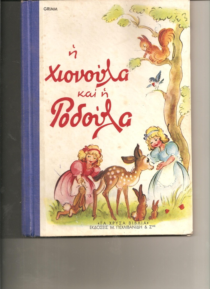 "greek book for kids ...edition 1955 ""η Xιονούλα και η Ροδούλα"" ... ""Chionoula & Rodoula""."