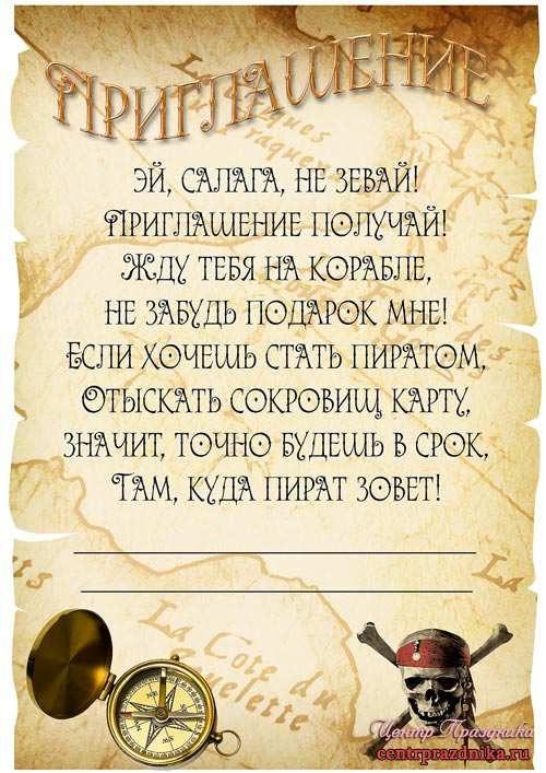 Приглашение на детский день рождения со стихами в пиратском стиле