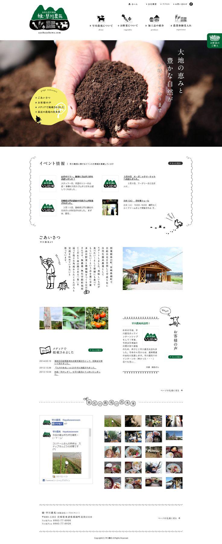 綾・早川農苑