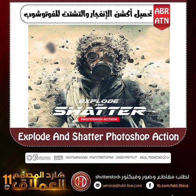 أكشن رائع جدا لبرنامج الفوتوشوب عبارة عن إنفجار وتشتت لأي عنصر في التصميم يتم تطبيق الأكشن عليه ويعتبر أكشن Explode And Sha Photoshop Actions Photoshop Poster