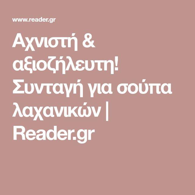 Αχνιστή & αξιοζήλευτη! Συνταγή για σούπα λαχανικών | Reader.gr