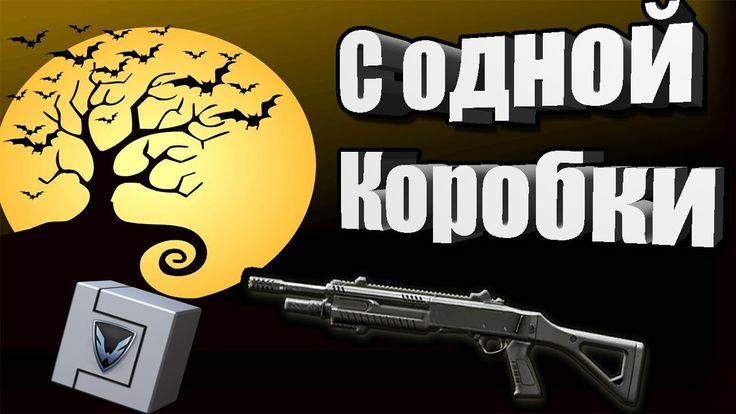 "Warface: ""Fabarm STF 12 Compact"" С ОДНОЙ БЕСПЛАТНОЙ КОРОБКИ"
