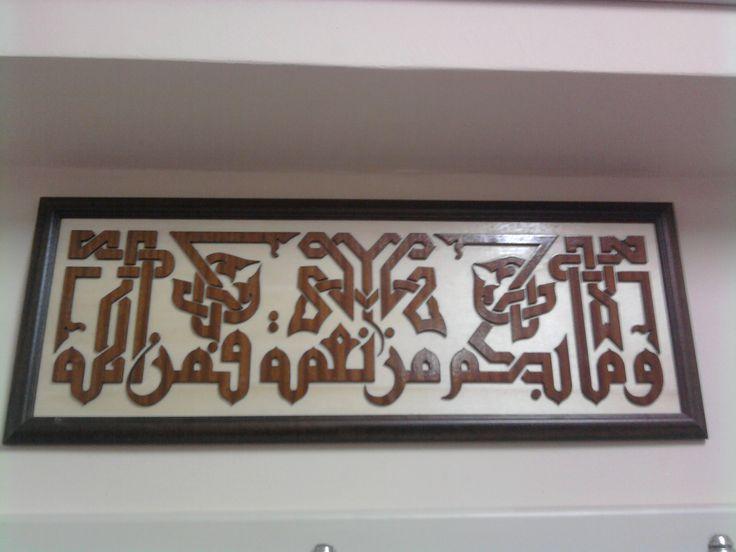 Rızk Duvar Panosu. ( Sahip olduğunuz rızk Allah'tandır. ) 5 mm kavak üzeri 3,5 mm maun kontraplak...