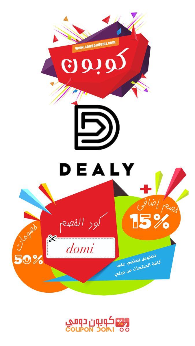 أحدث كوبون خصم ديلي 15 على كافة مشترياتك من Dealy Cereal Pops Pops Cereal Box Gaming Logos