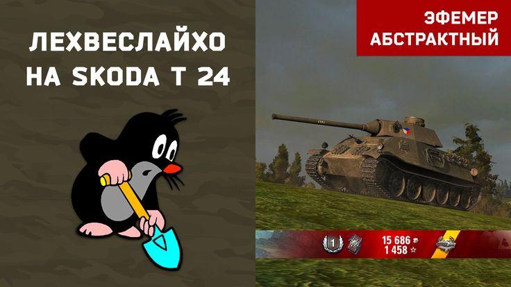 В этом видео Wolfel22rus он же #Эфемер покажет как взял #Лехвеслайхо на Чешском среднем танке 5 уровня #SkodaT24 в игре #WOT =)