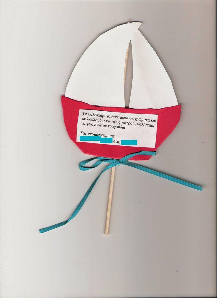 Νηπιαγωγείο με Φαντασία: Καλοκαιρινή κάρτα