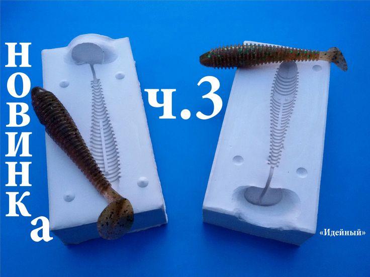 Способы изготовление формы своими руками гипсовые формы для литья как сд...