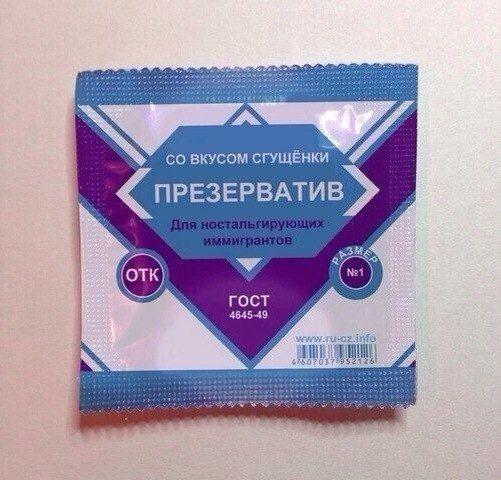 Презерватив для ностальгирующих иммигрантов