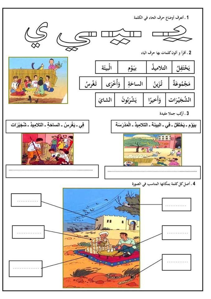 كراسة رااائعة جدا لتعليم القراءة والكتابة للسنة الأولى من دوله المغرب الشقيقة موارد المعلم Learning Arabic Learn Arabic Language Teach Arabic