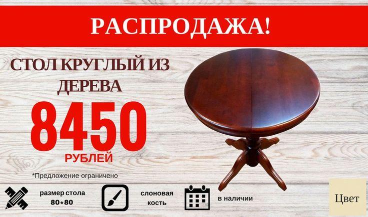 В наличии со скидкой!!! Стол из натурального дерева, раскладной, размер 110х70+30см. Качественная покраска, покрытие дорогим термолаком без формальдегидов-устойчив к истиранию, без запаха, можно ставить горячее. Вставка хранится внутри стола и не мешает. Гарантия 12 месяцев.