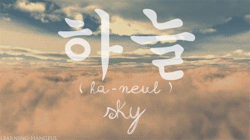 melon-tii:  ha - neul ( sky ) ♡