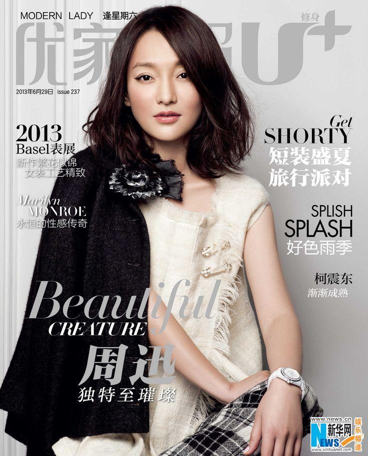 Actress Zhou Xun