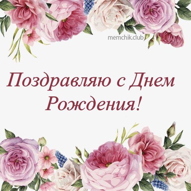 когда открытки поздравляю с именинником сочетание лилового белым