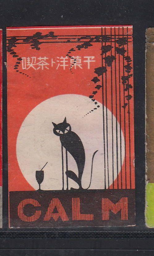 Old Matchbox label Japan Patriotic AAC49 Cat 3 #Documents