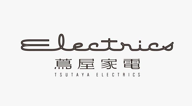 蔦屋家電   WORKS   日本デザインセンター