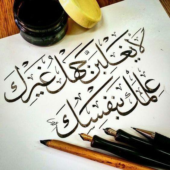 Arabic Calligraphy لا يغلبن جهل غيرك علمك بنفسك