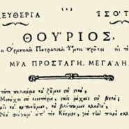Θούριος | Ανδρονίκη, η νηπιαγωγός.