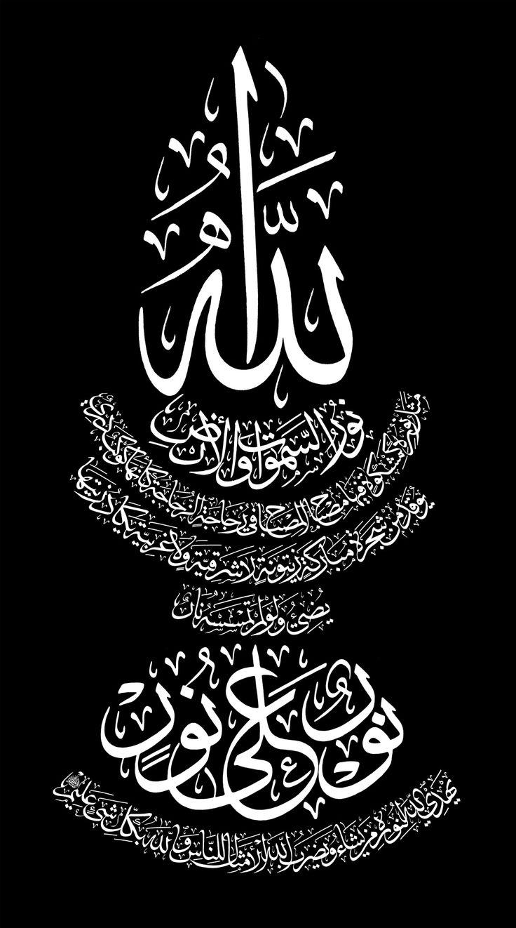 Ayat+alNur+24,+35+(Black,+Version+2) Seni kaligrafi